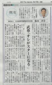 2017.4.18日本海新聞潮流