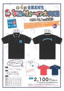 【チラシ】第4回全国高校生手話パフォーマンス甲子園応援ポロシャツのご案内