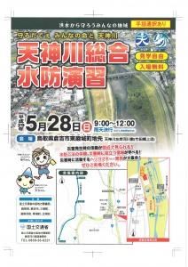 天神川総合水防演習チラシ表