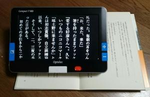 携帯用拡大読書器