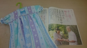 雑誌「いきいき」とタオルドレス
