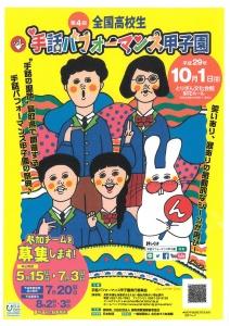 【チラシ】第4回全国高校生手話パフォーマンス甲子園