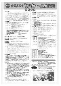 【チラシ】第4回全国高校生手話パフォーマンス甲子園ウラ