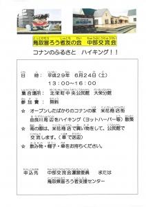 【チラシ】中部交流会 6月開催
