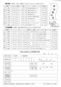 【チラシ】ミニ手話講座(裏)