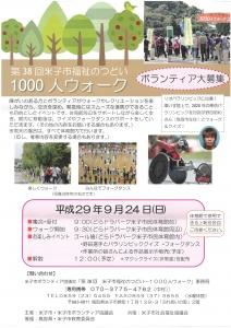 【画像】1000人ウォークボランティア大募集のチラシ