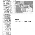 朝日新聞2017年8月17日号19面