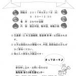 【画像】レベルアップ講習会8月チラシ