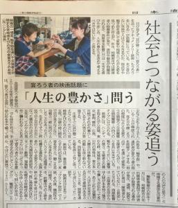 【画像】9/17日本海新聞