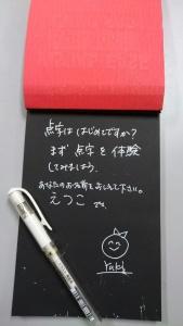 【画像】白黒反転ノート