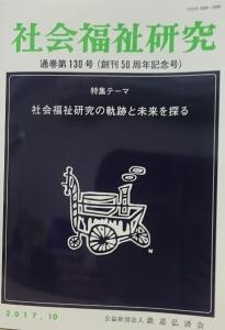【画像】社会福祉研究130号