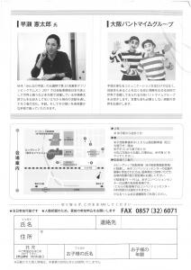 【画像】手話フォーラムチラシ裏