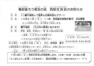 【画像】西部交流会10月チラシ