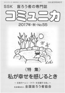 【画像】コミュニカ