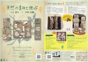 【画像】天然の素材と遊ぶチラシ