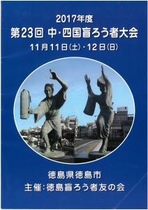 【画像】中四国盲ろう者大会