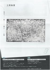 【画像】工房集展チラシ表