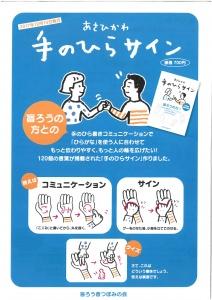 【画像】手のひらサインチラシ表