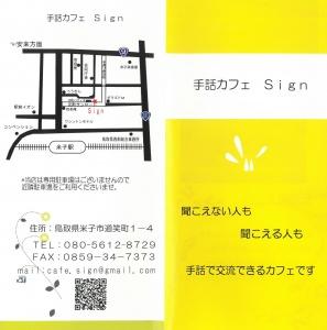 【画像】手話カフェSign地図