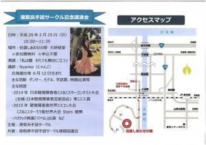 【画像】湯梨浜手話サークル記念講演会チラシ