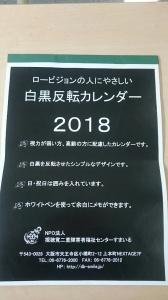 【画像】白黒反転カレンダー1