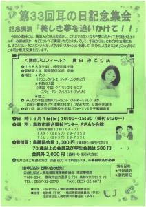 【画像】耳の日記念集会チラシ表