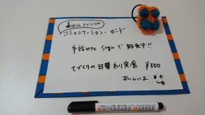 【画像】コミュニケーションボード