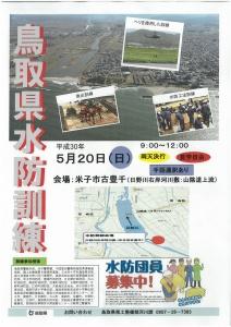 【画像】鳥取県水防訓練チラシ