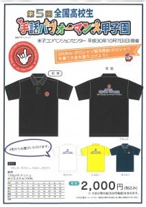 【画像】応援ポロシャツチラシ