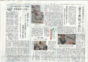 【画像】新聞記事