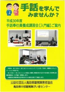 【画像】手話奉仕員養成講習会チラシ1