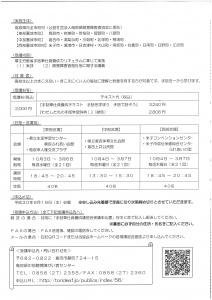 【画像】手話奉仕員養成講習会チラシ3