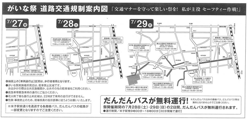 【画像】道路交通規制案内図