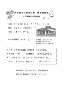 【画像】西部交流会9月チラシ