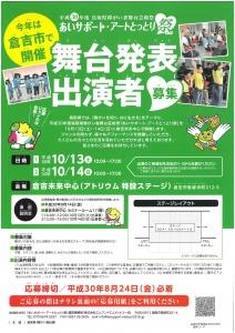 【画像】舞台発表出演者募集チラシ(表)