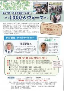 【画像】1000人ウォークチラシ表