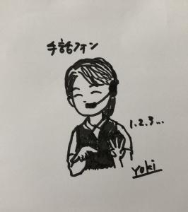 【画像】手話フォンイラスト YUKI