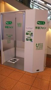 【画像】羽田空港の手話フォン