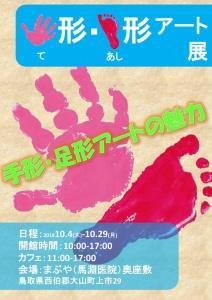 【画像】手形・足形アート展チラシ(表)