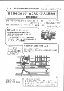 【画像】防災学習会チラシ