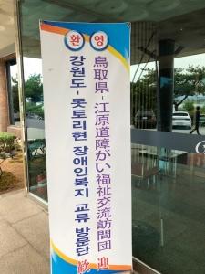 【画像】訪問団歓迎の旗