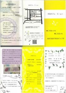 【画像】手話カフェSign