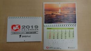 【画像】点字カレンダー