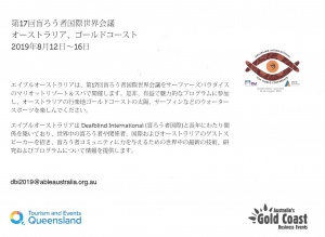 【画像】国際世界会議招待状ウラ