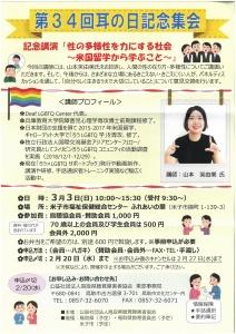 【画像】耳の日記念集会チラシ