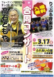 【画像】合同コンサートチラシ1