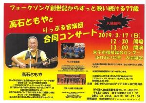 【画像】合同コンサートチラシ2