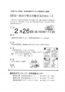 【画像】防災チラシ