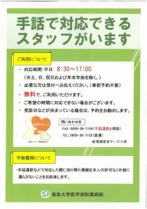 【画像】手話通訳対応チラシ