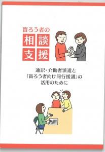 【画像】冊子